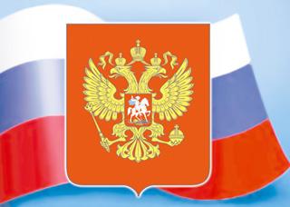С Днем российской Конституции!