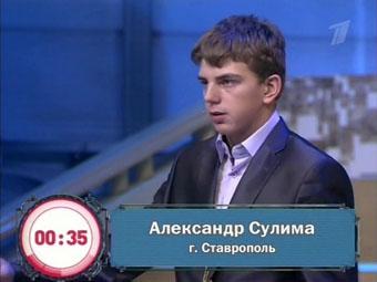 «Решпект» из Чада!» Ставрополец в «Умницы и умники»