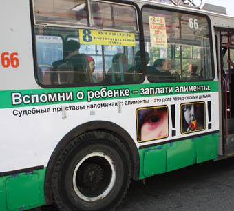Алиментщик — вот лицо позора России