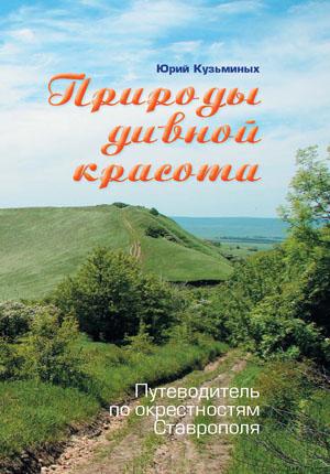 Книга, зовущая в путешествие