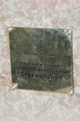 Игорь Сечин дал старт строительству первого  агропромышленного парка на Ставрополье