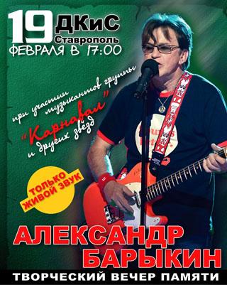 В Ставрополе пройдет Вечер памяти Александра Барыкина