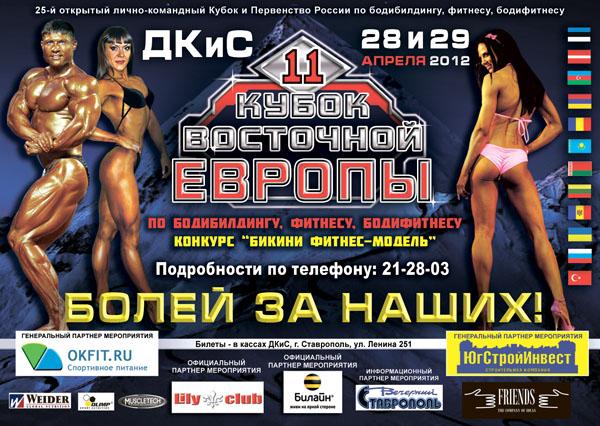 XI Кубок Восточной Европы по бодибилдингу, фитнесу и бодифитнесу: «Болей за наших!»