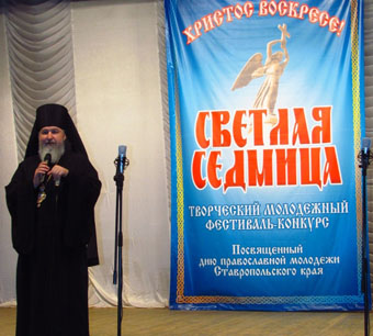 Фестиваль «Светлая Седмица» начался на Ставрополье