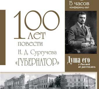 Сургучевские чтения