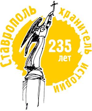 Ставрополь – хранитель истории