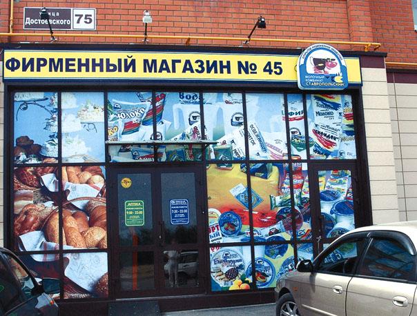 Молочный комбинат «Ставропольский» расширяет свои границы