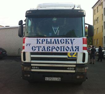В Крымск отправилась первая 20-тонная фура с гуманитарной помощью