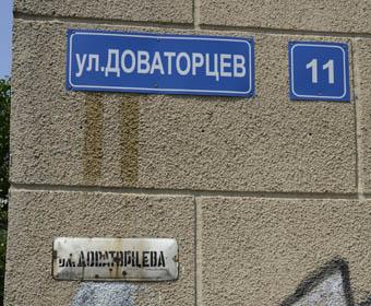 Казус городской топонимики