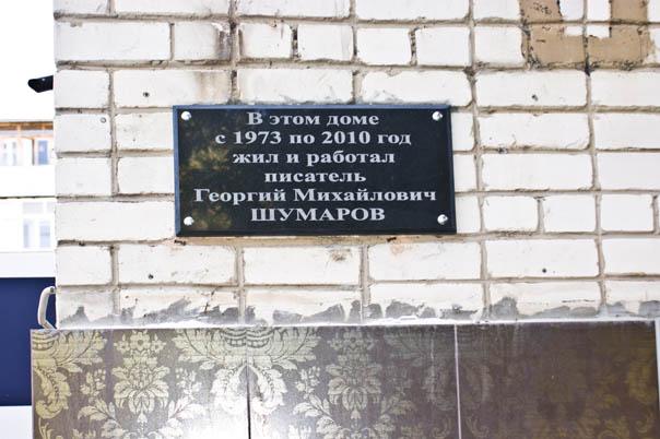 Ставрополь помнит Шумарова