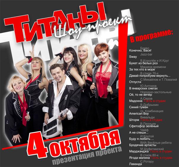 В Ставрополе стартует новый музыкальный проект