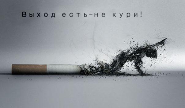 Курение убивает, но не убывает