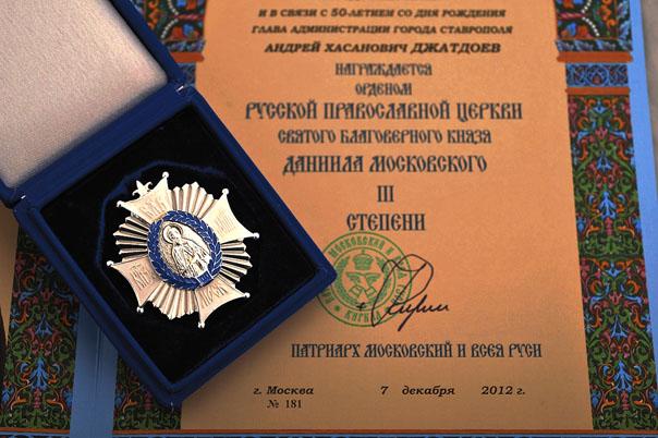 Андрей Джатдоев удостоился награды Русской Православной Церкви