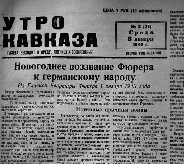 Герман Беликов. «Оккупация». Глава V.  Холодный январь 43-го