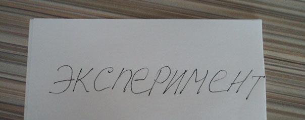Что написано пером…