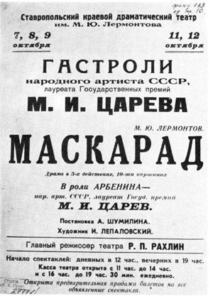Что вы знаете  о Ставропольском  театре?