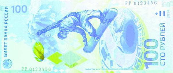 Сторублевые купюры –  к Олимпийским играм в Сочи