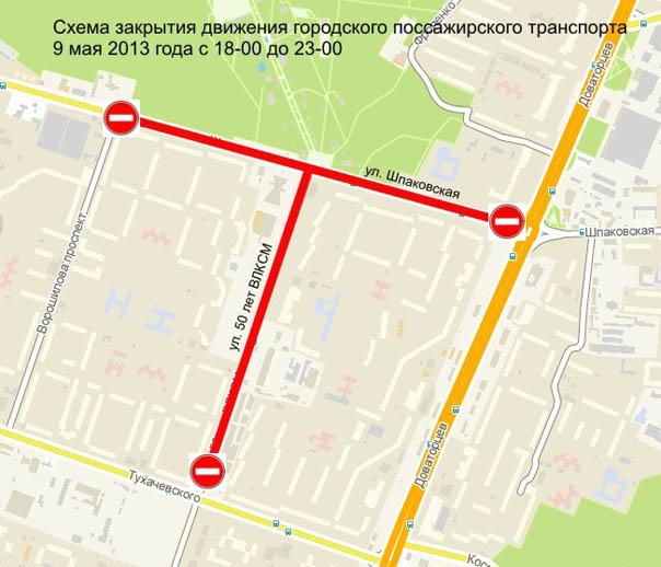 9 мая в Ставрополе будет ограничено движение транспорта