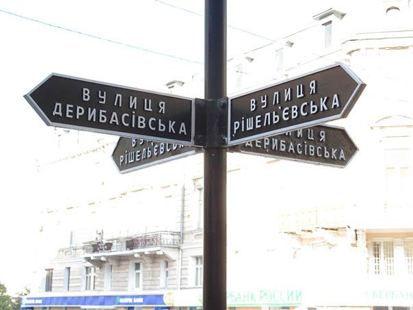 От русского берега к русскому берегу