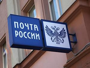 Почта России намерена получить банковскую лицензию
