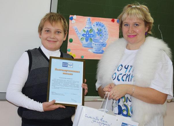 Урок письма давала Почта России
