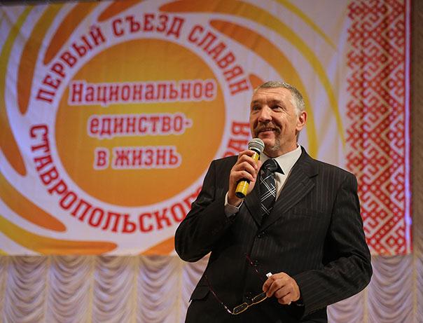 Съезд славян. Поиск точек соприкосновения