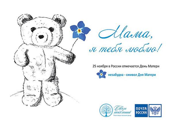 В почтовых отделениях Ставрополья стартует акция «Мама, я тебя люблю!»
