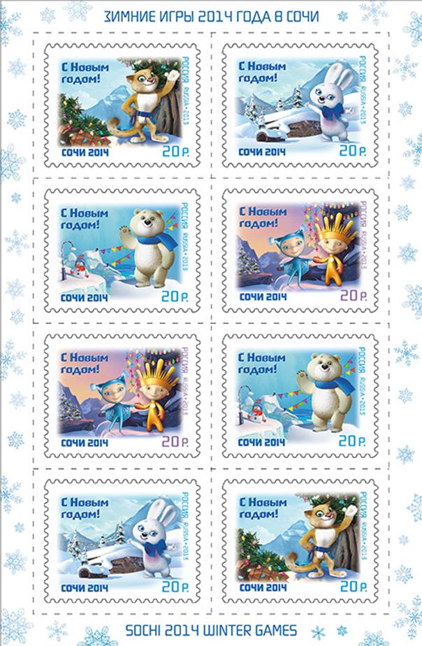 Вышли в свет новогодние марки  с изображением талисманов «Сочи-2014»