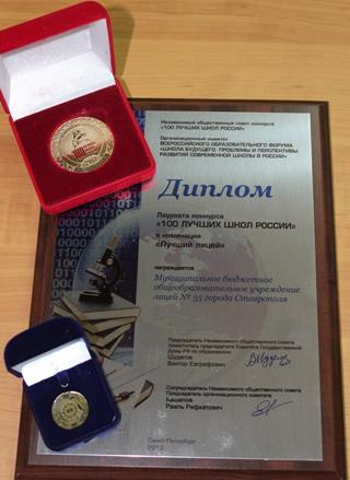 Еще один наш лицей —  в сотне лучших школ России