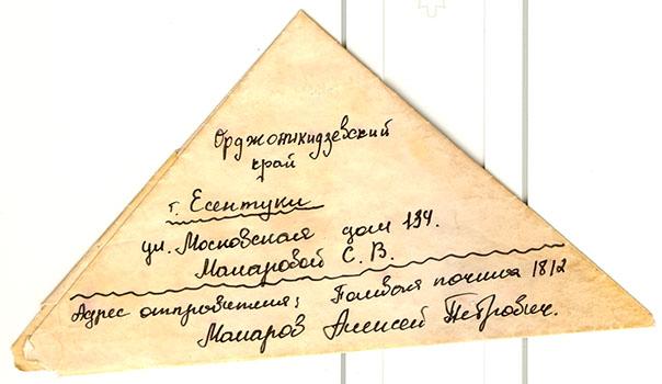 Письмо из 44-го...
