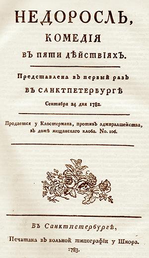 «Недоросль» вышел на ставропольскую  сцену