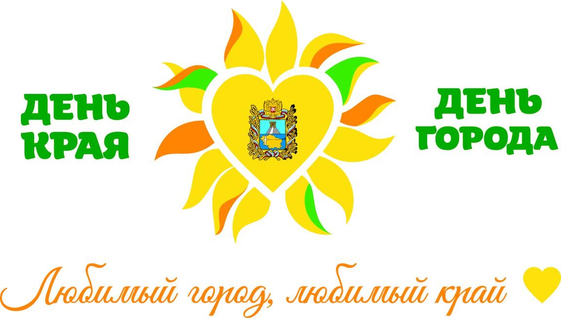 С днем города ставрополя поздравление 70