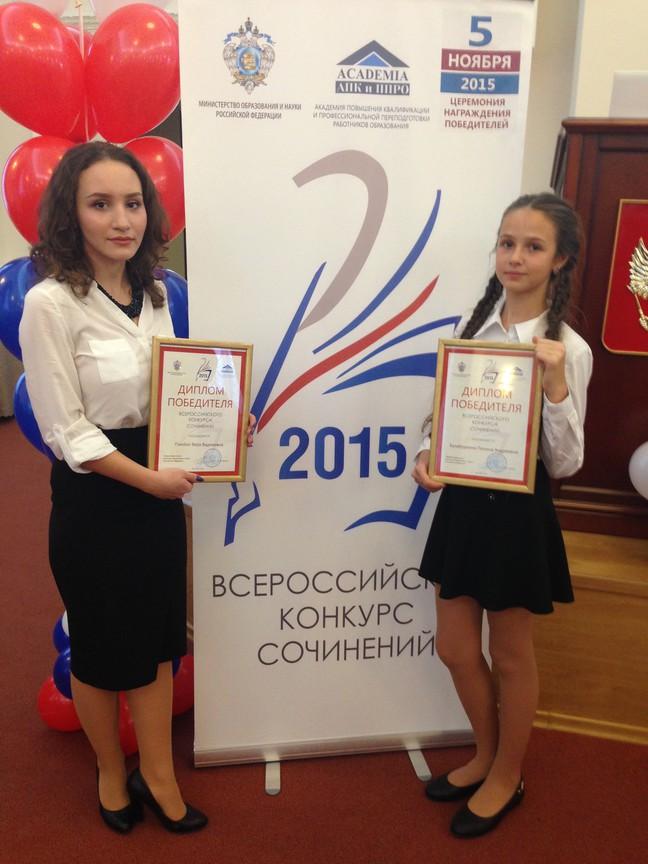 Всероссийский конкурс сочинений победители