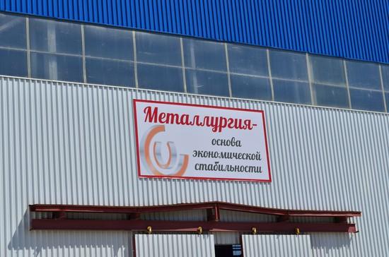 НаСтаврополье запущена 2-ая  очередь завода «СтавСталь»