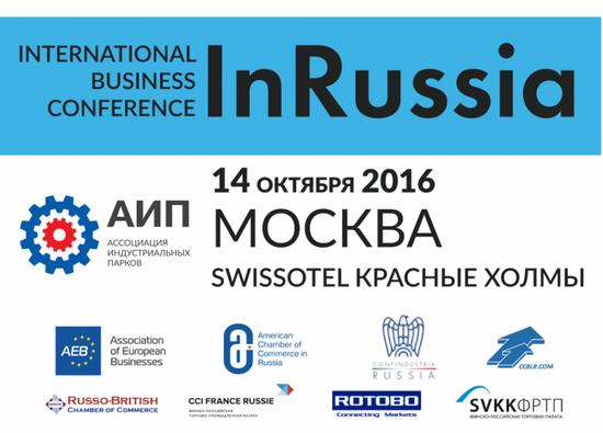 Инвестпотенциал Ставрополья на«InRussia 2016» представил Андрей Мурга