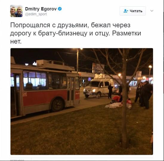 болельщика спартака насмерть сбил троллейбус одна