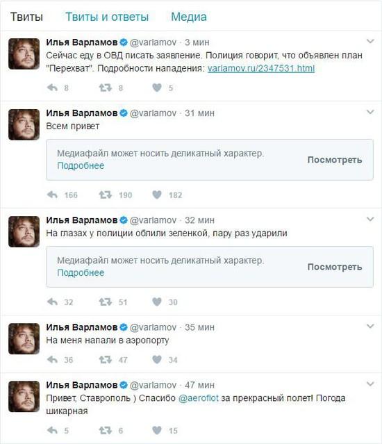 Блогера Илью Варламова облили зеленкой вСтаврополе