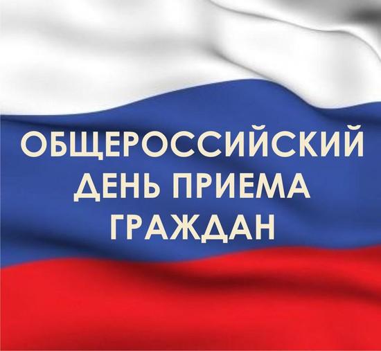 ВДень КонституцииРФ состоится общероссийский день приема жителей