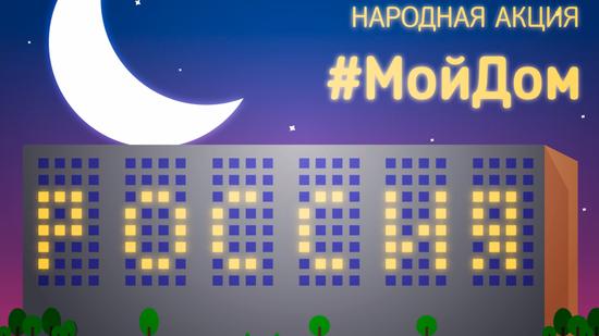 ВСтаврополе окна общежития высветят надпись «РОССИЯ»