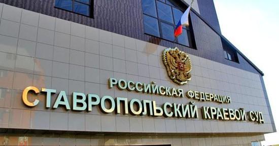 Картинки по запросу ставропольский краевой суд