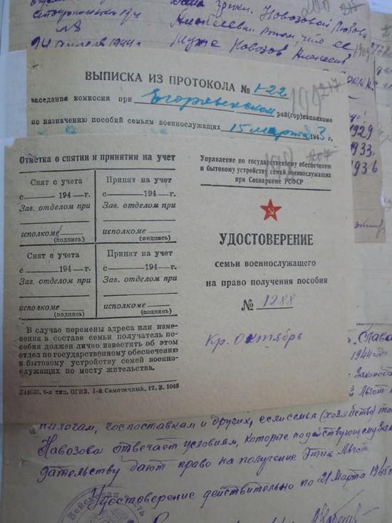 Сразу после освобождения Ставрополья от фашистов заработали комиссии по назначению пособий семьям военнослужащих. В архиве сохранились протоколы заседаний и удостоверения на право получения выплат.