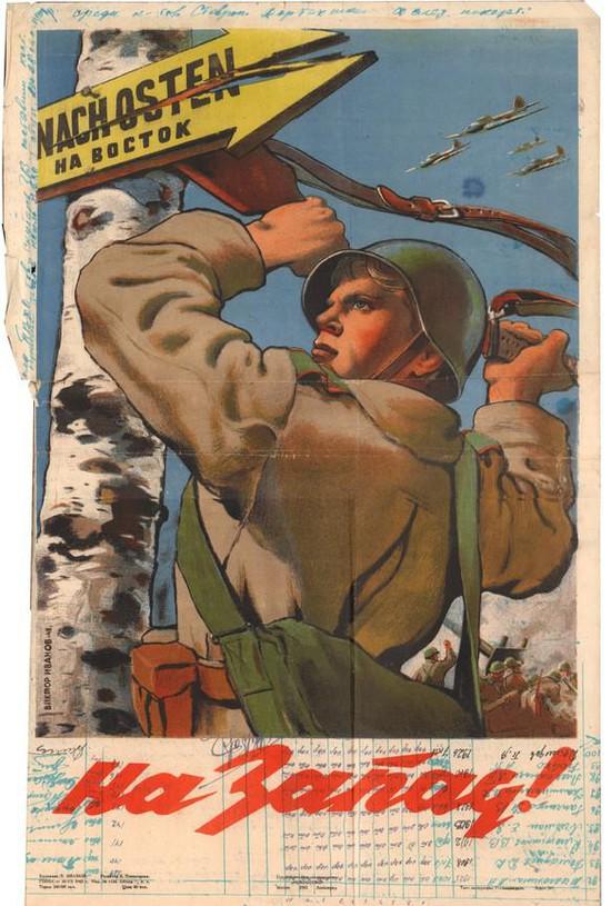 В связи с нехваткой бумаги в годы войны в делопроизводстве часто использовали все возможные материалы. На обратной стороне этого плаката были составлены списки ворошиловских стрелков ставропольского Осоавиахима.