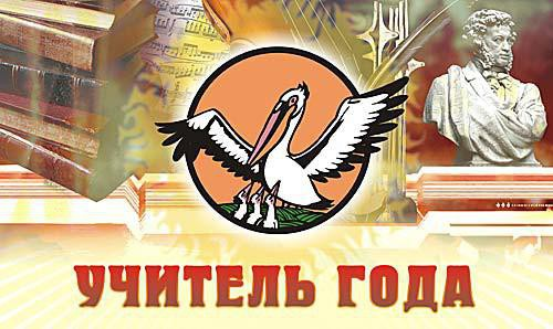 ВСтаврополе лучшему педагогу вручили «Хрустального пеликана»