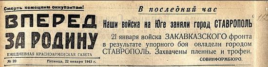 Ежедневная красноармейская газета оперативно сообщала об освобождении населенных пунктов.