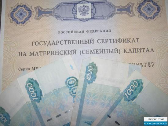 ВАлтайском крае приняли 43 заявления наежемесячные выплаты материнского капитала