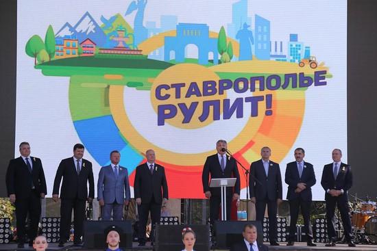 Церемония открытия Дня Ставропольского края: на сцене руководители региона и почетные гости.