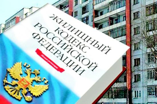 региональное жилищное законодательство