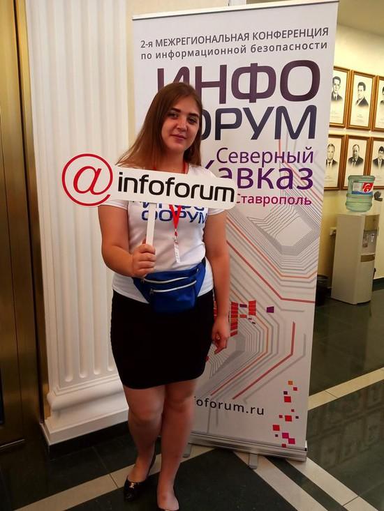 «Инфофорум — Северный Кавказ» встречает гостей.