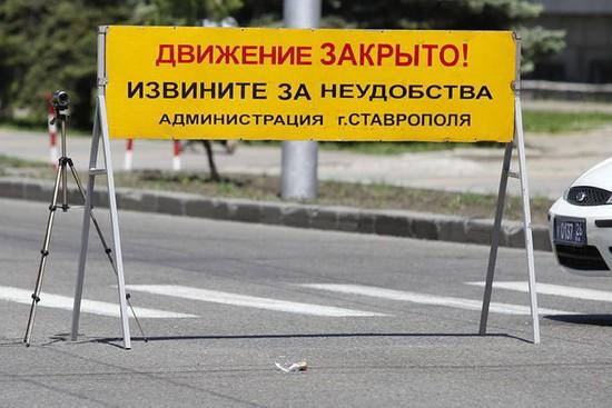 В День России в Ставрополе ограничат движение