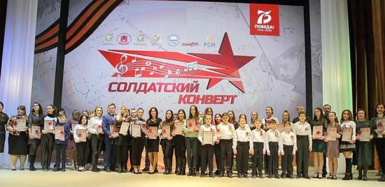 Объявлены победители конкурса «СОЛДАТСКИЙ КОНВЕРТ»
